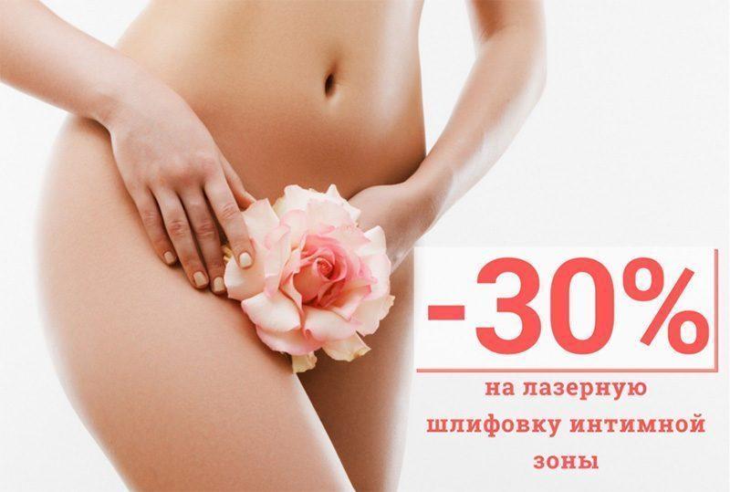 Интимная косметология / Эстетическая гинекология