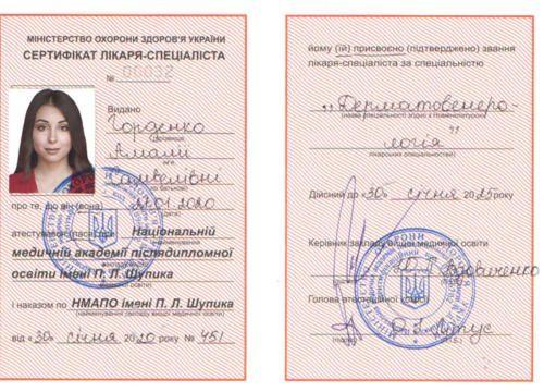 Сертификат_дерматолога