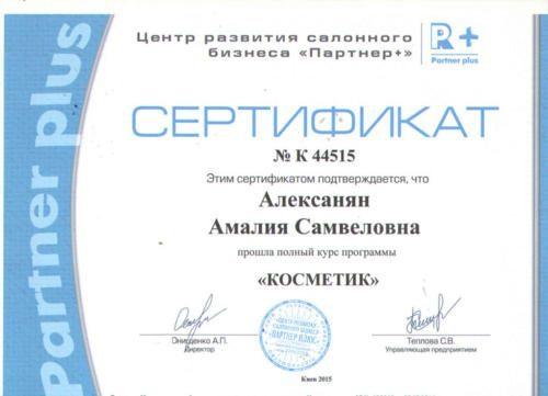 сертификат_косметик