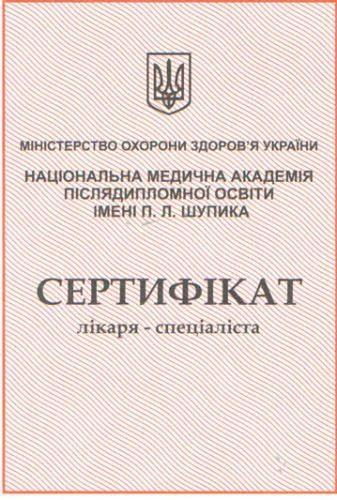 сертификат_специалиста
