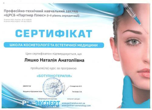 Ляшко Наталья Анатольевна