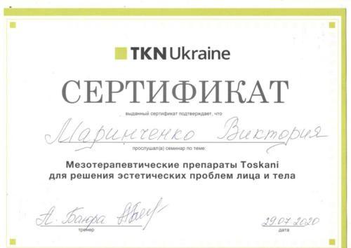 Маринченко-тоскани