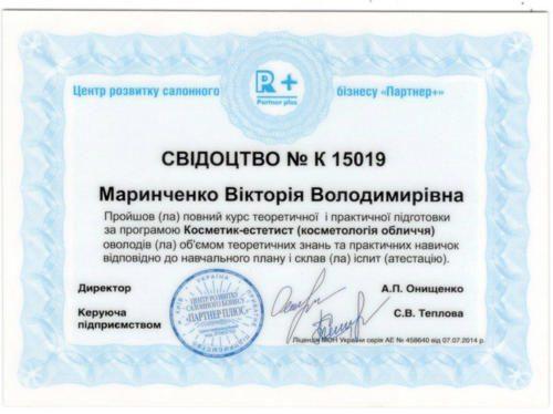 маринченко косметолог