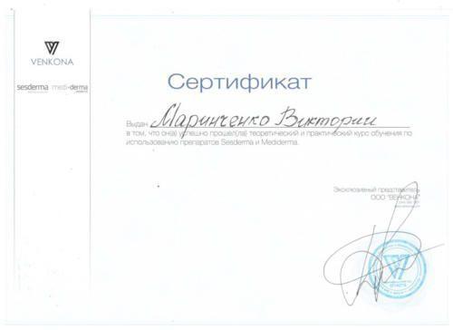 маринченко сесдерма