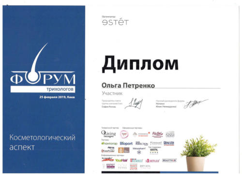 Петренко Ольга Васильевна
