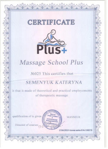 сертификат Семенюк