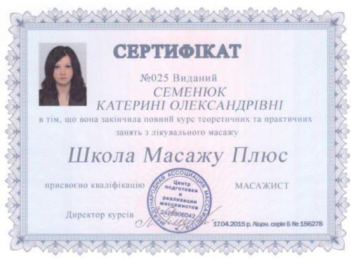 сертификат Семенюк1